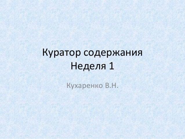 Куратор содержания Неделя 1 Кухаренко В.Н.
