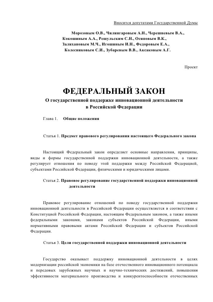 Вносится депутатами Государственной Думы                     Морозовым О.В., Чилингаровым А.Н., Черешневым В.А.,          ...