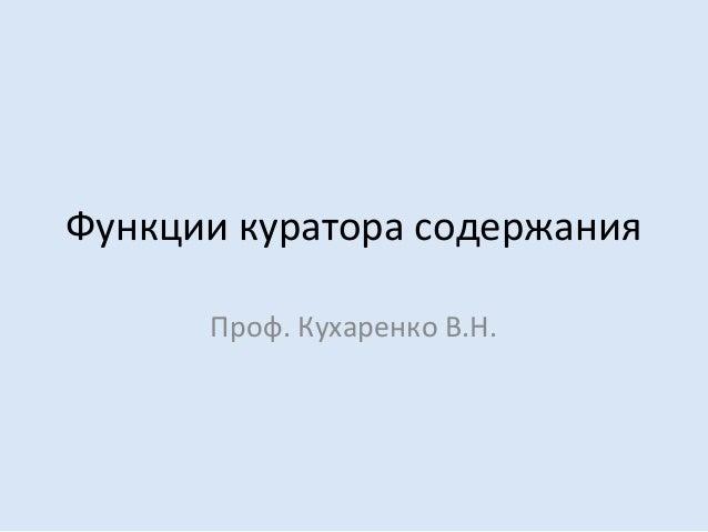 Функции куратора содержания Проф. Кухаренко В.Н.