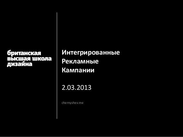 ИнтегрированныеРекламныеКампании2.03.2013chernyshev.me