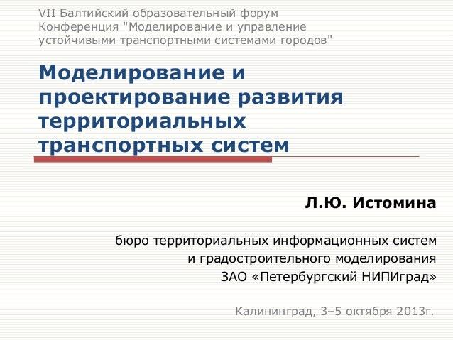 Моделирование и проектирование развития территориальных транспортных систем Л.Ю. Истомина бюро территориальных информацион...