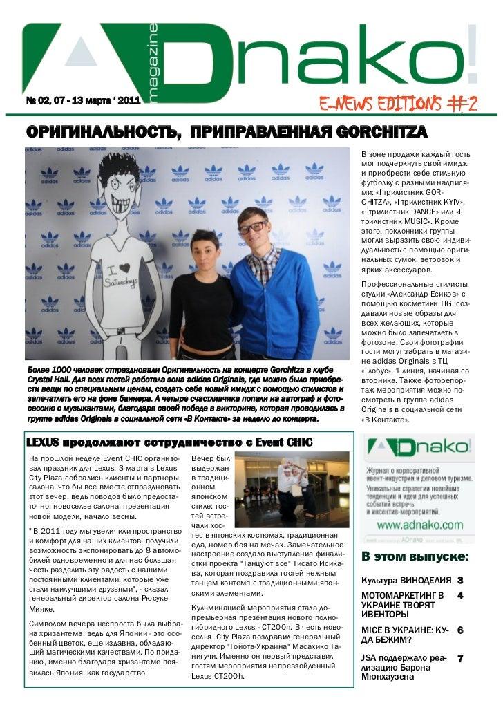 № 02, 07 - 13 марта ' 2011                                                                              E-NEWS EDITIONS #2...