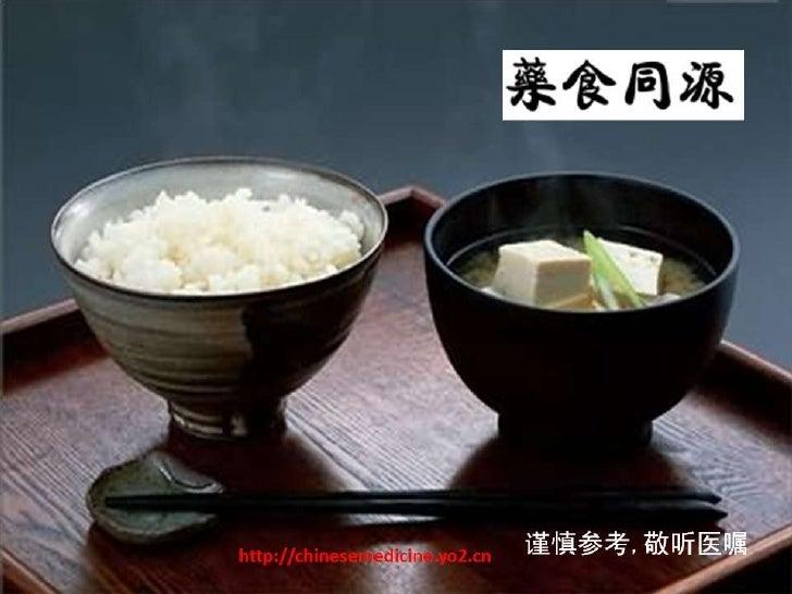 谨慎参考,敬听医嘱 http://chinesemedicine.yo2.cn