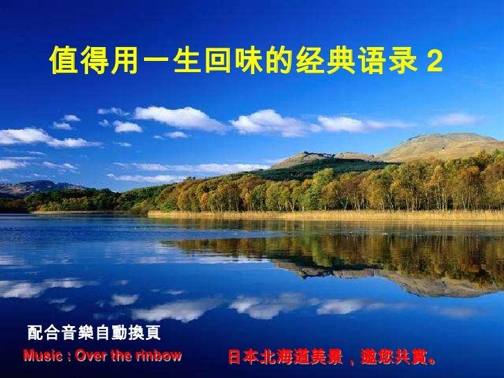 值得用一生回味的经典语录 2     配合音樂自動換頁                           日本北海道美景,邀您共賞。 Music : Over the rinbow