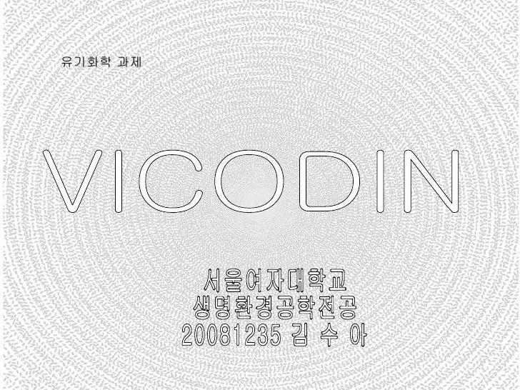 유기화학 과제 VICODIN 서울여자대학교 생명환경공학전공 20081235 김 수 아