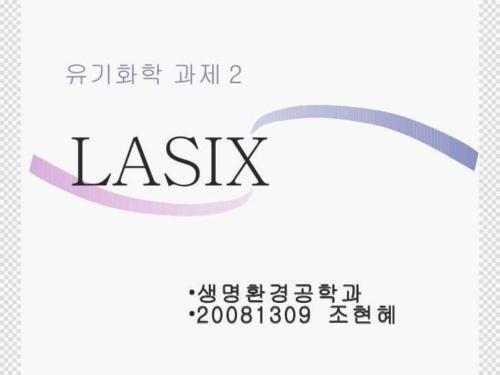 유기화학 과제 2 LASIX <ul><li>생명환경공학과  </li></ul><ul><li>20081309  조현혜 </li></ul>