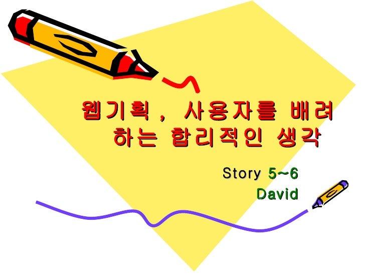 웹기획 ,  사용자를 배려하는 합리적인 생각 Story   5~6 David