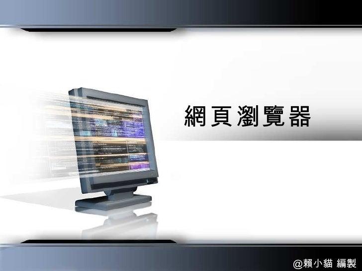 網頁瀏覽器 @賴小貓 編製