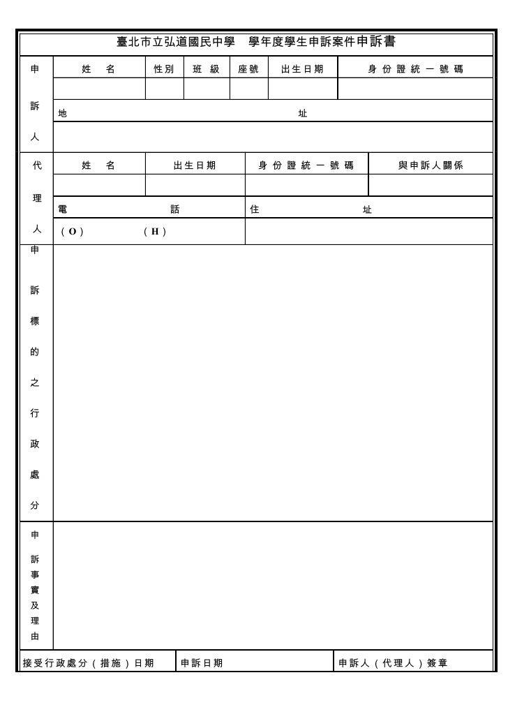 臺北市立弘道國民中學        學年度學生申訴案件申訴書  申       姓   名      性別       班 級   座號   出生日期        身 份 證 統 一號碼   訴     地                  ...