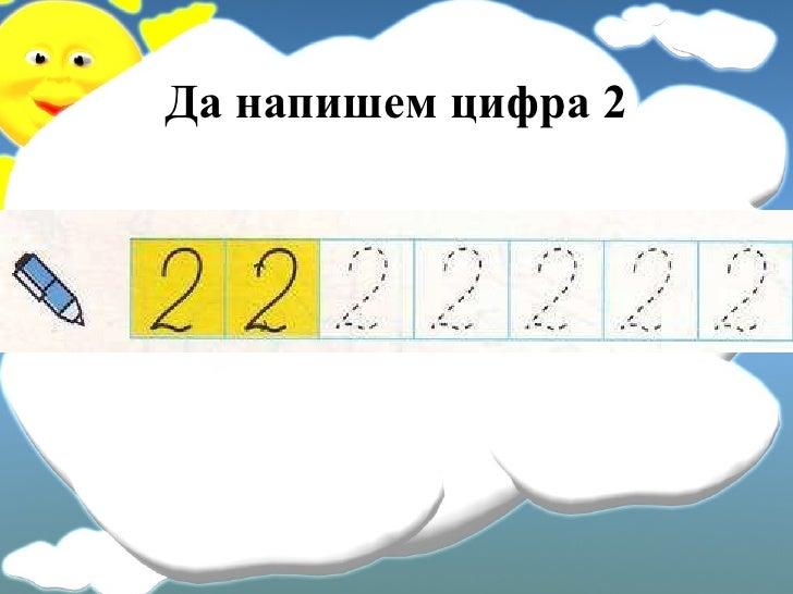 Да напишем цифра 2