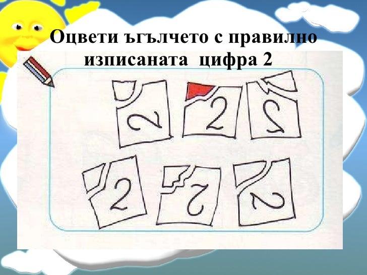 Оцвети ъгълчето с правилно изписаната  цифра 2
