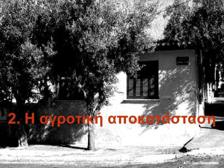 2. Η αγροτική αποκατάσταση