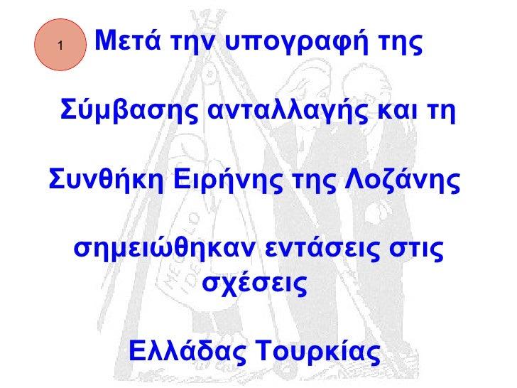 2 η ελληνοτουρκική προσέγγιση Slide 2