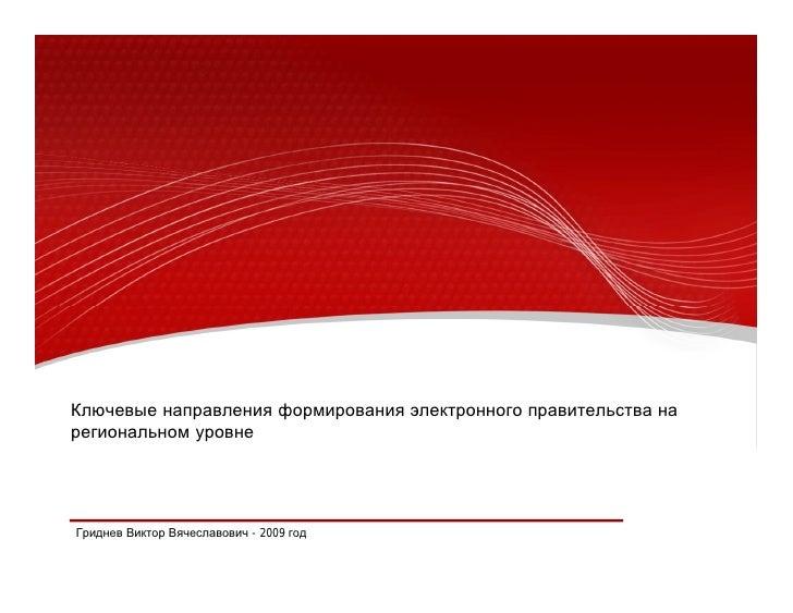 Ключевые направления формирования электронного правительства на региональном уровне     Гриднев Виктор Вячеславович - 2009...
