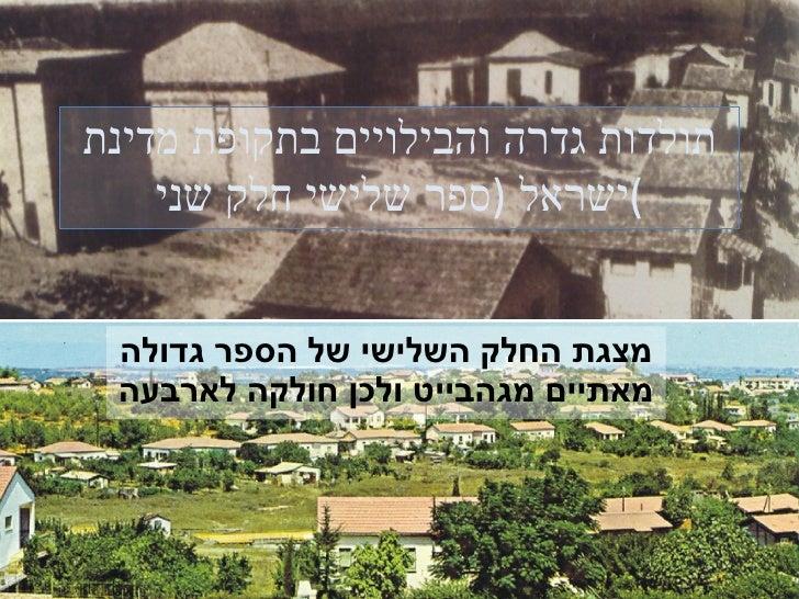 תולדות גדרה והבילויים בתקופת מדינת ישראל  ( ספר שלישי חלק שני ) מצגת החלק השלישי של הספר גדולה מאתיים מגהבייט ולכן חולקה ל...