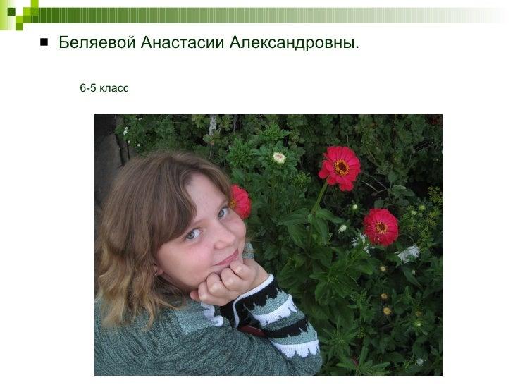 <ul><li>Беляевой Анастасии Александровны. </li></ul><ul><li>6-5 класс </li></ul>