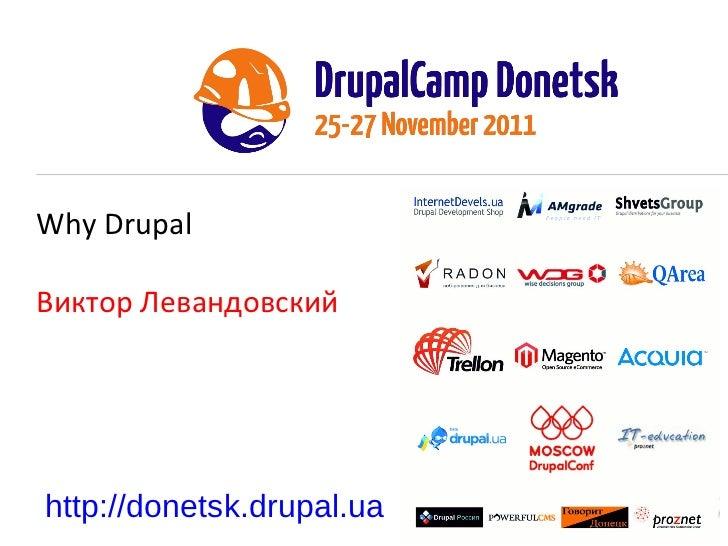 Why   Drupal Виктор Левандовский http://donetsk.drupal.ua