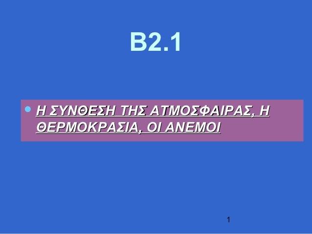 B2.1ΗΣΥΝΘΕΣΗ ΤΗΣ ΑΤΜΟΣΦΑΙΡΑΣ, Η ΘΕΡΜΟΚΡΑΣΙΑ, ΟΙ ΑΝΕΜΟΙ                       1
