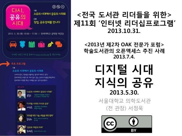 <전국 도서관 리더들을 위한> 제11회 '인터넷 리더십프로그램' 2013.10.31.  <2013년 제2차 OAK 전문가 포럼> 학술도서관의 오픈액세스 추진 사례 2013.7.4.  디지털 시대 지식의 공유 2013.5...