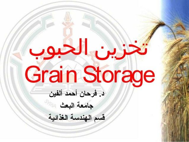 الحبوب تخزين Grain Storage ألفين أحمد فرحان .د البعث جامعة الغذائية الهندسة قسم