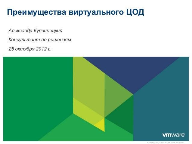 Преимущества виртуального ЦОДАлександр КупчинецкийКонсультант по решениям25 октября 2012 г.                               ...