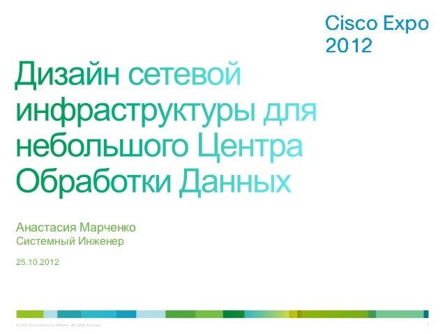 Анастасия МарченкоСистемный Инженер25.10.2012© 2011 Cisco and/or its affiliates. All rights reserved.   1