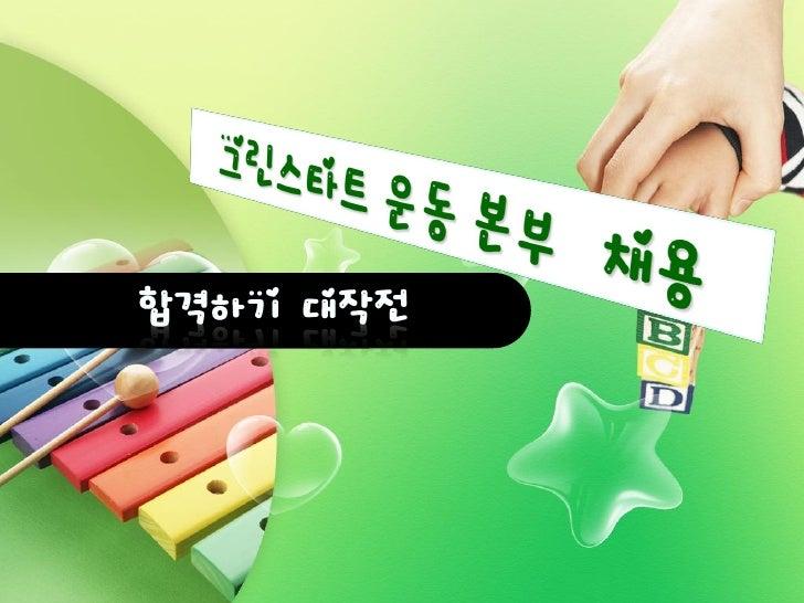 배미희 이혜선                 그린스타트운동본부              합격하기 대작전