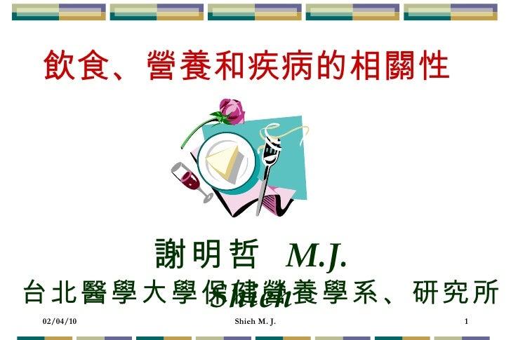 謝明哲  M.J. Shieh 台北醫學大學保健營養學系、研究所 飲食、營養和疾病的相關性