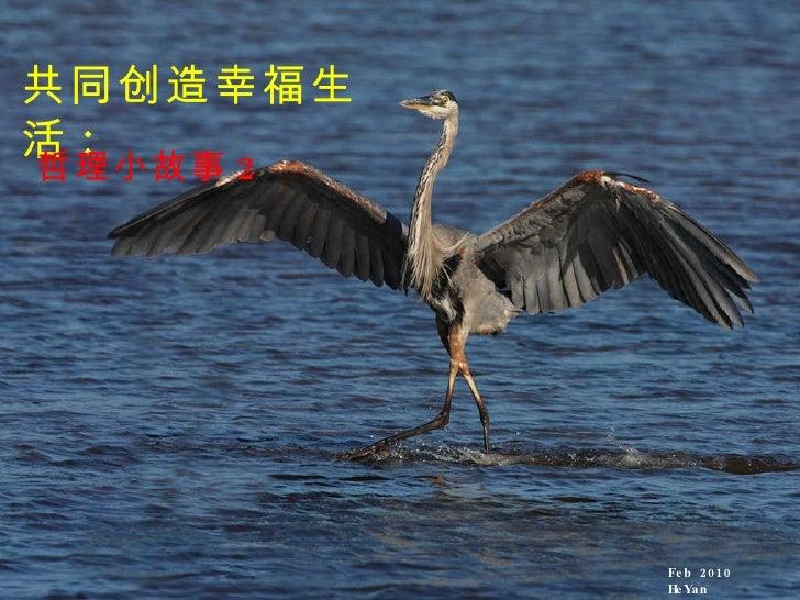 Feb 2010 HeYan 共同创造幸福生活 : 哲理小故事 2 Feb 2010 HeYan