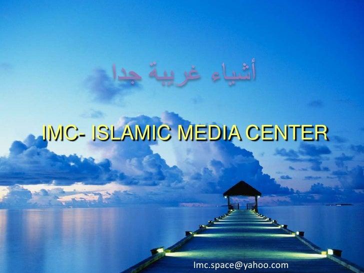 IMC- ISLAMIC MEDIA CENTER                  Imc.space@yahoo.com