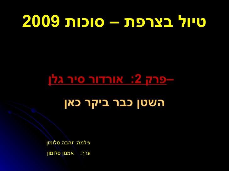טיול בצרפת – סוכות  2009 פרק  2:  אורדור סיר גלן  –   השטן כבר ביקר כאן צילמה :  זהבה סלומון  ערך :  אמנון סלומון