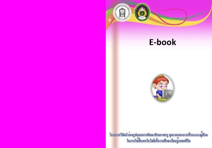 หนังสือ อิเล็กทรอนิกส์(E-book)<br />กลุ่มสาระการเรียนรู้การงานอาชีพและเทคโนโลยี<br />เรื่อง  ฮาร์ดแวร์<br />ชั้นประถมศึกษา...