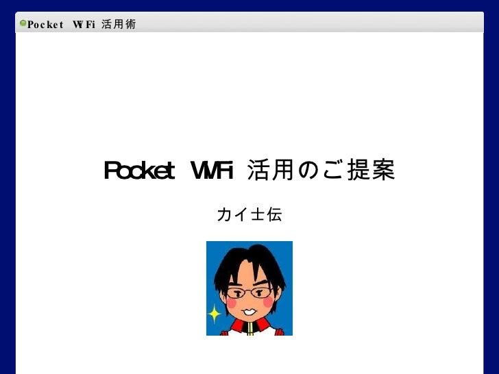 Pocket WiFi 活用のご提案 カイ士伝 Pocket WiFi 活用術