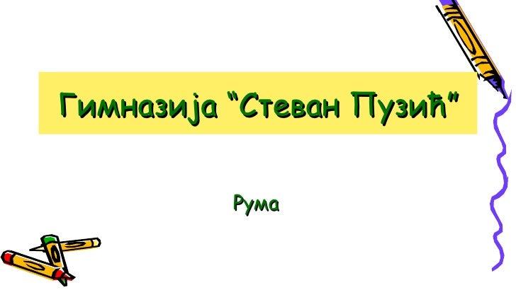 """Гимназија """"Стеван Пузић"""" Рума"""