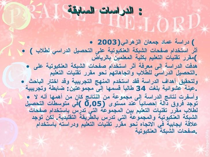 الدراسات   السابقة   : <ul><li>دراسة   عماد جمعان الزهراني ( 2003  )  </li></ul><ul><li>(  أثر استخدام صفحات الشبكة العنكب...