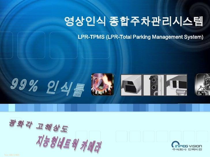 영상인식 종합주차관리시스템LPR-TPMS (LPR-Total Parking Management System)<br />99% 인식률<br />광화각 고해상도 <br />지능형네트웍 카메라<br />Ver 0811001<...
