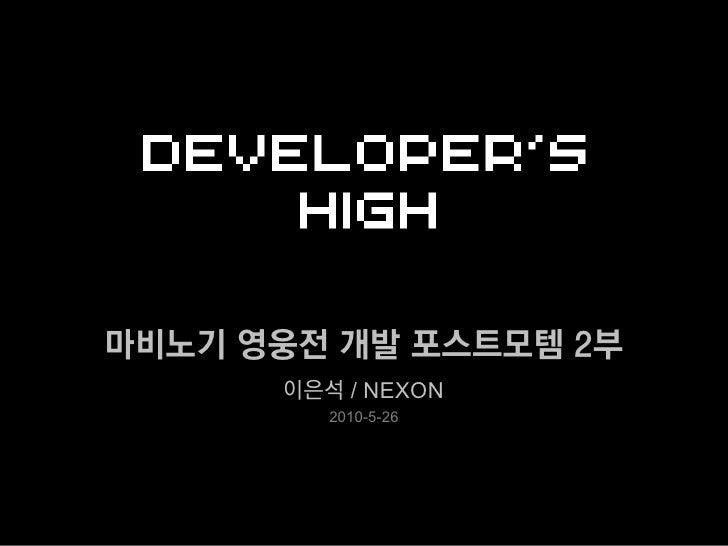 마비노기 영웅전 개발 포스트모템 2부       이은석 / NEXON          2010-5-26