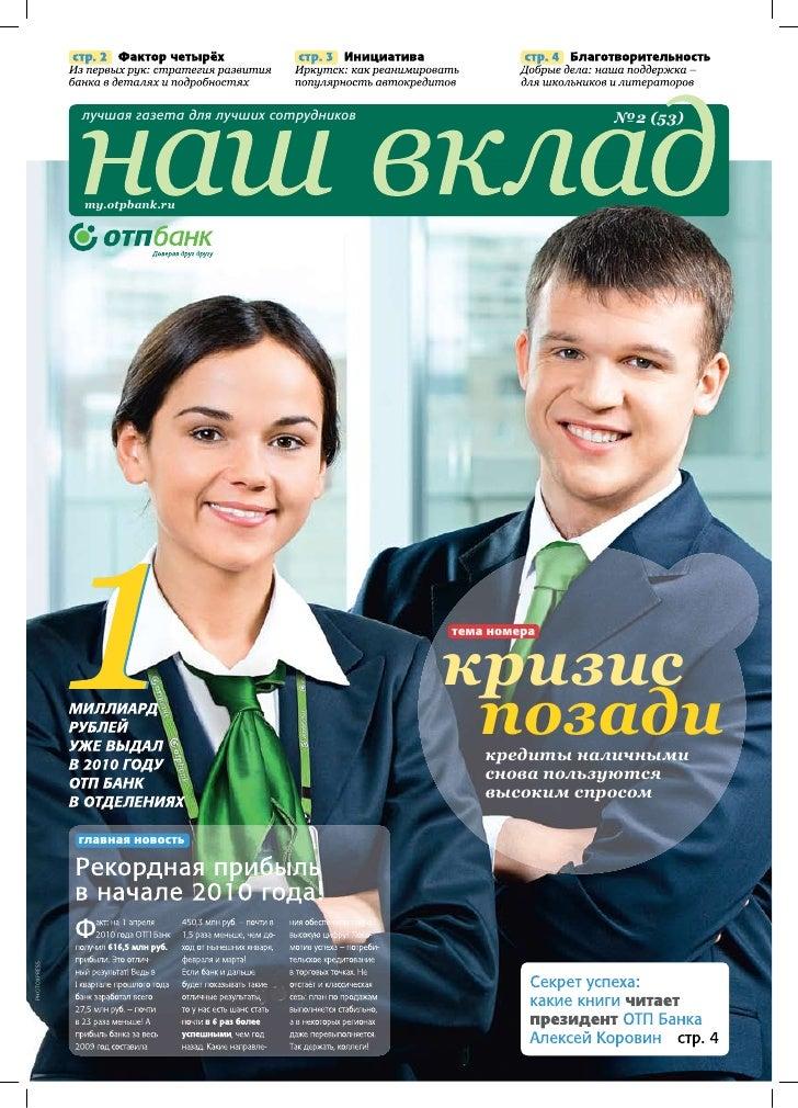 Наш Вклад ОТП Банк Наш Вклад ОТП Банк лучшая газета для лучших сотрудников №2 53