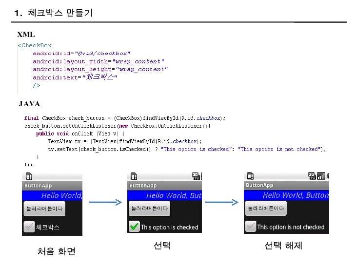 1.  체크박스 만들기  XML JAVA 선택 해제 선택 처음 화면