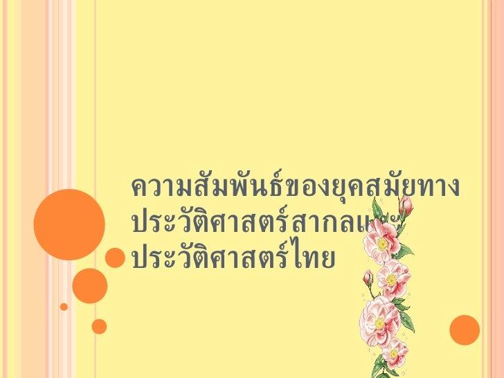 ความสัมพันธ์ของยุคสมัยทาง ประวัติศาสตร์สากลและประวัติศาสตร์ไทย