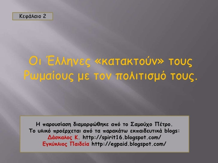 Κεφάλαιο 2<br />Οι Έλληνες «κατακτούν» τους Ρωμαίους με τον πολιτισμό τους.<br />Η παρουσίαση διαμορφώθηκε από το Σαμούχο ...