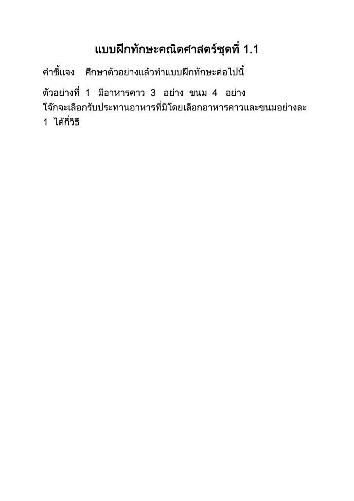 แบบฝึกทักษะคณิตศาสตร์ชุดที่ 1.1<br />คำชี้แจง    ศึกษาตัวอย่างแล้วทำแบบฝึกทักษะต่อไปนี้<br />ตัวอย่างที่  1   มีอาหารคาว  ...