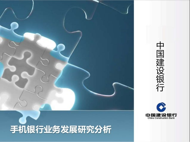 中 国 建 设 银 行 手机银行业务发展研究分析