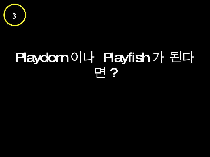 Playdom 이나  Playfish 가 된다면 ? 3