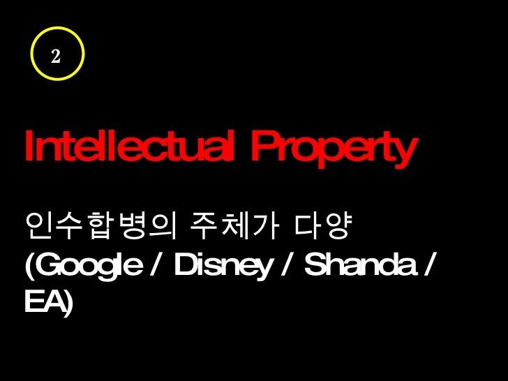 Intellectual Property 인수합병의 주체가 다양 (Google / Disney / Shanda / EA) 2