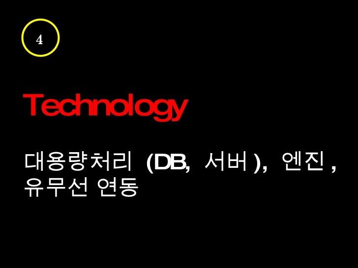 Technology 대용량처리  (DB,  서버 ),  엔진 ,  유무선 연동 4