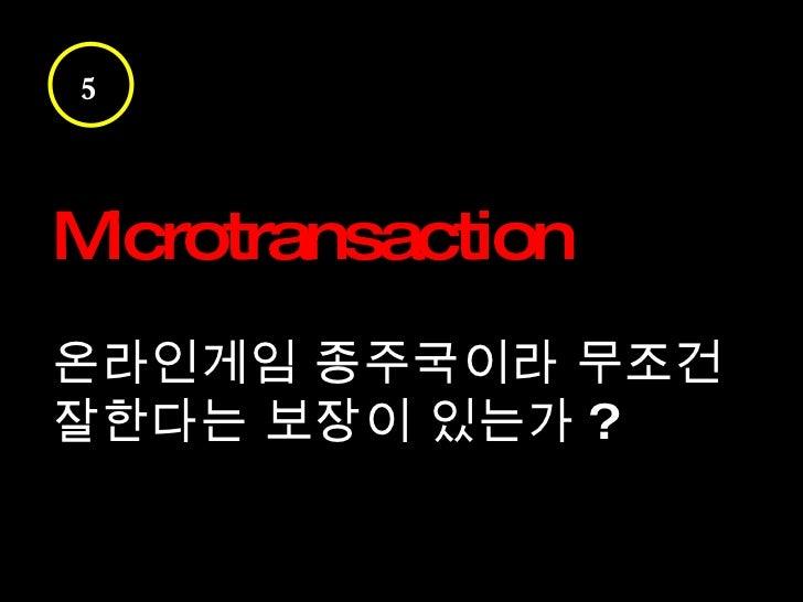 5 Microtransaction 온라인게임 종주국이라 무조건 잘한다는 보장이 있는가 ?