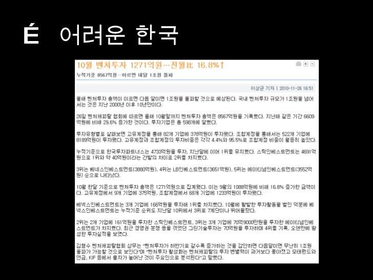 …  어려운 한국