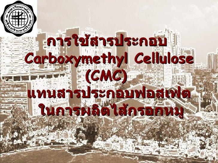 การใช้สารประกอบ  Carboxymethyl Cellulose (CMC)   แทนสารประกอบฟอสเฟต  ในการผลิตไส้กรอกหมู