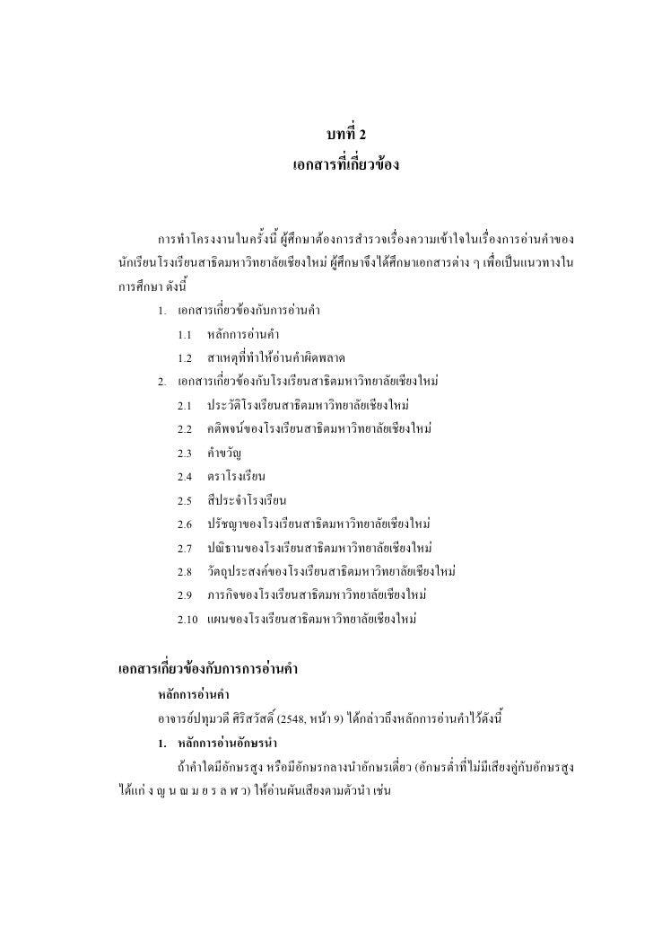 บทที่ 2                                     เอกสารที่เกียวของ                                                 ่        กา...